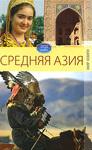 Средняя Азия - купити і читати книгу