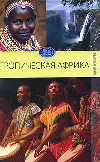 """Купить книгу """"Тропическая Африка"""""""
