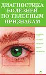 Диагностика болезней по телесным признакам