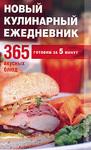 Новый кулинарный ежедневник. 365 вкусных блюд