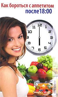"""Купить книгу """"Как бороться с аппетитом после 18:00"""""""
