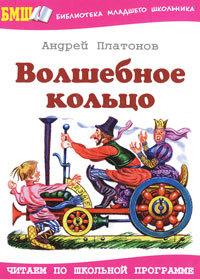 Волшебное кольцо - купить и читать книгу