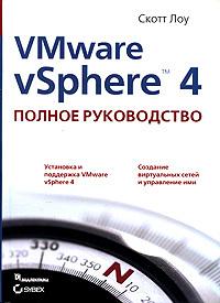 "Купить книгу ""VMware vSphere 4. Полное руководство"""