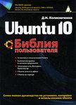 Ubuntu 10. Библия пользователя (+ DVD-ROM)