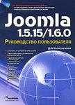 Joomla 1.5.15/1.6.0. Руководство пользователя (+ CD-ROM)