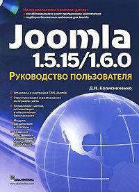 """Купить книгу """"Joomla 1.5.15/1.6.0. Руководство пользователя (+ CD-ROM)"""""""