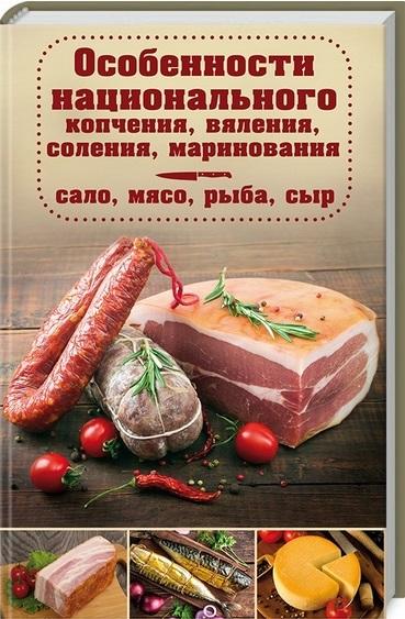 """Купить книгу """"Особенности национального копчения, вяления, соления, маринования. Сало, мясо, рыба, сыр"""""""