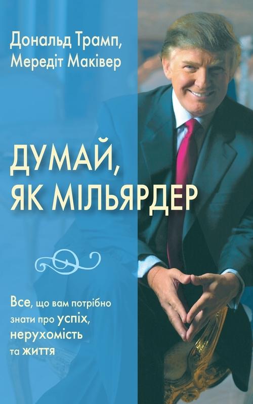 """Купить книгу """"Думай як мільярдер. Все, що вам потрібно знати про успіх, нерухомість та життя"""""""