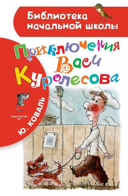 """Купить книгу """"Приключения Васи Куролесова"""""""