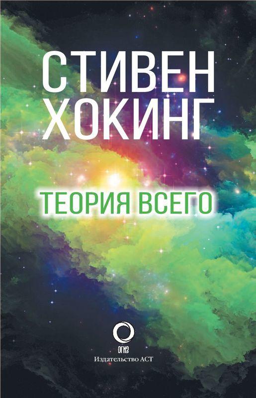 """Купить книгу """"Теория Всего"""""""
