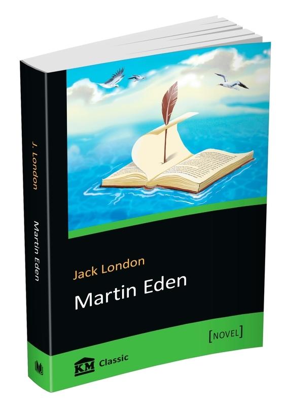 """Купить книгу """"Martin Eden"""""""