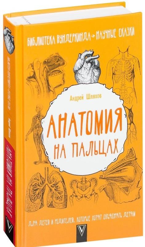 """Купить книгу """"Анатомия на пальцах"""""""