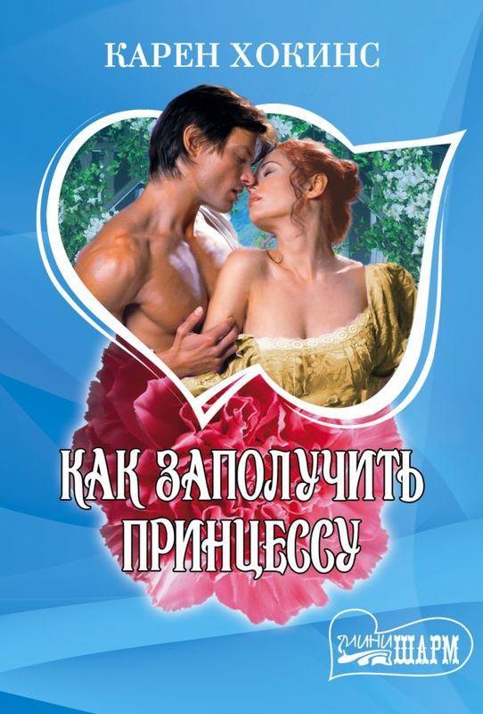 """Купить книгу """"Как заполучить принцессу"""""""