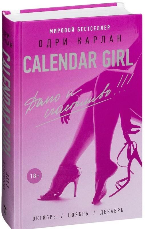 """Купить книгу """"Calendar Girl. Долго и счастливо!"""""""