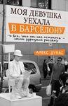 Моя девушка уехала в Барселону, и все, что от нее осталось, - этот дурацкий рассказ - купить и читать книгу