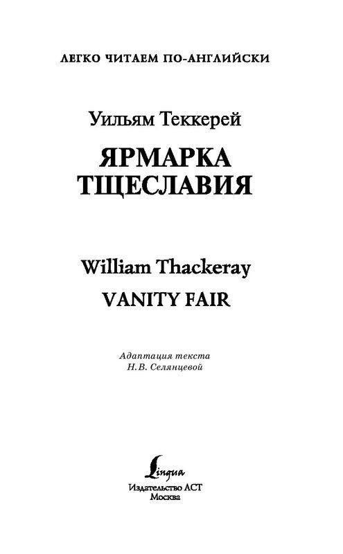 """Купить книгу """"Vanity Fair / Ярмарка тщеславия. 4 уровень"""""""