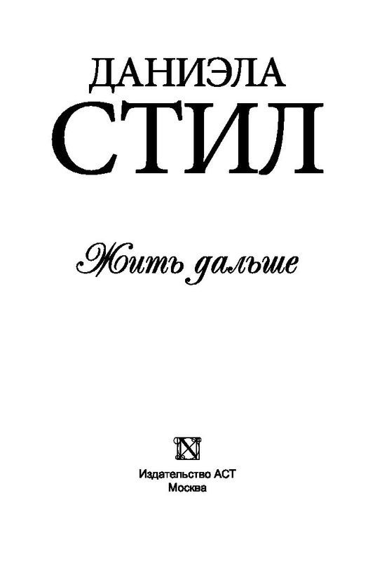 """Купить книгу """"Жить дальше"""""""