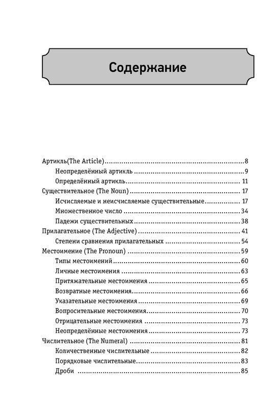 """Купить книгу """"Полный курс грамматики английского языка"""""""