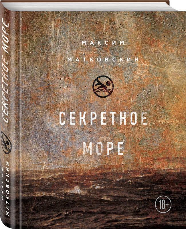 """Купить книгу """"Секретное море"""""""