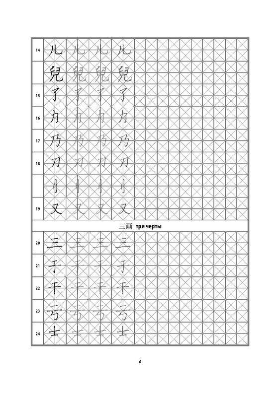 """Купить книгу """"Китайский язык. Иероглифические прописи"""""""