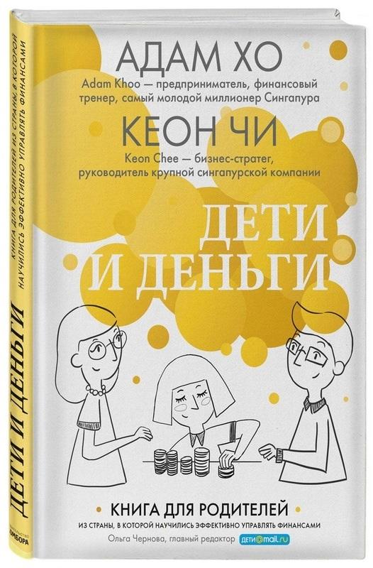 """Купить книгу """"Дети и деньги. Книга для родителей"""""""