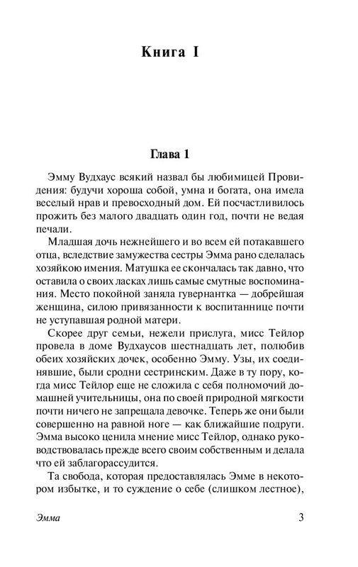 """Купить книгу """"Эмма"""""""