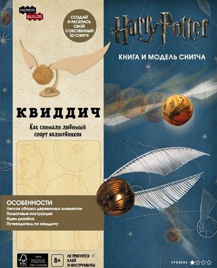 """Купить книгу """"Квиддич. Как снимали любимый спорт волшебников"""""""