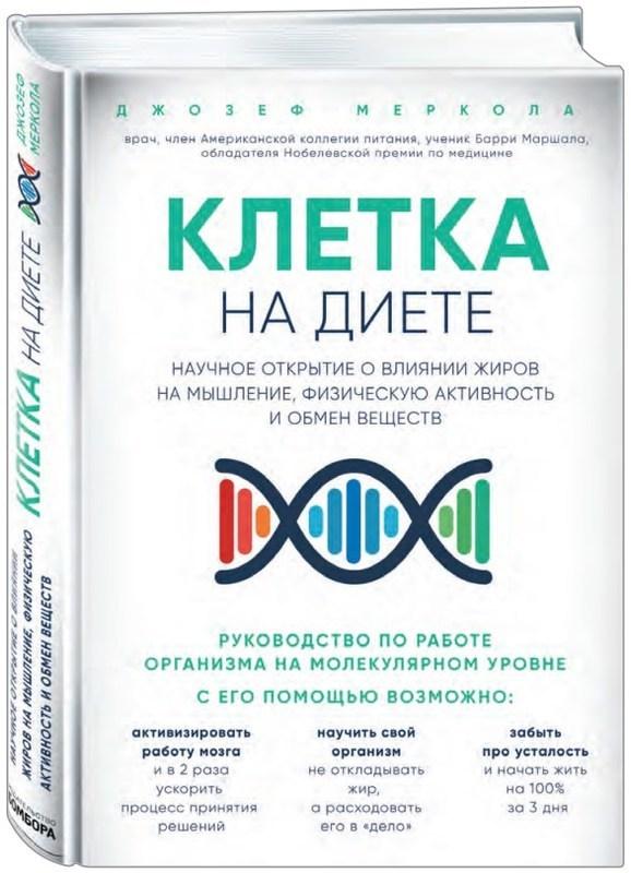 """Купить книгу """"Клетка """"на диете"""". Научное открытие о влиянии жиров на мышление, физическую активность и обмен веществ"""""""