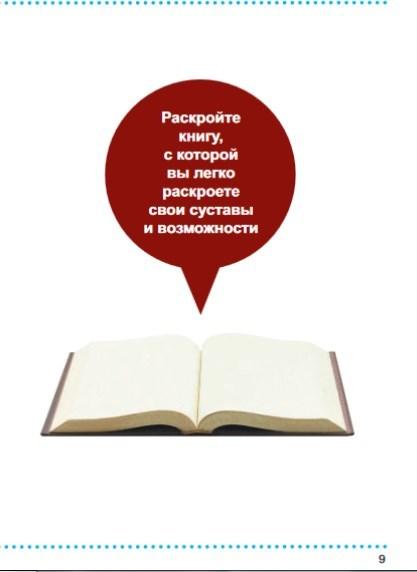 Даже очень негибкие люди могут легко сесть на шпагат - купить и читать книгу