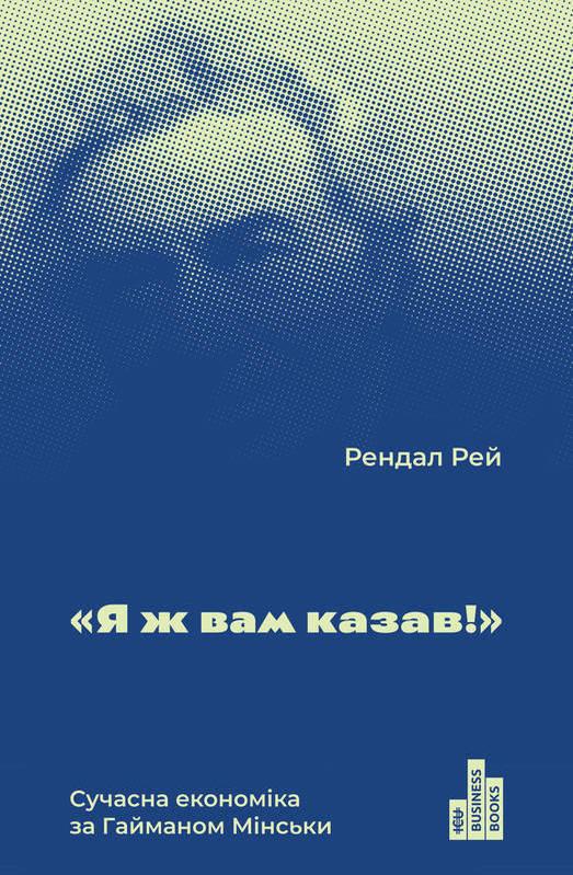 """Купить книгу """"Я ж вам казав! Сучасна економіка за Гайманом Мінськи"""""""