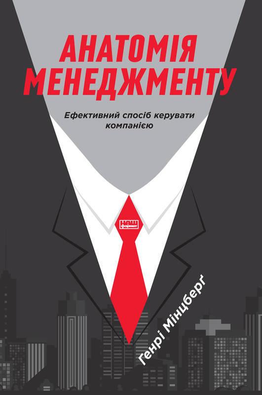 """Купить книгу """"Анатомія менеджменту. Ефективний спосіб керувати компанією"""""""