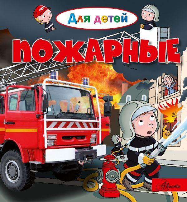 """Купить книгу """"Пожарные"""""""