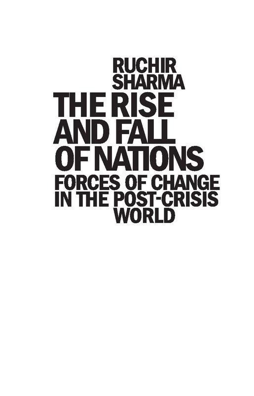 """Купить книгу """"Взлеты и падения государств"""""""