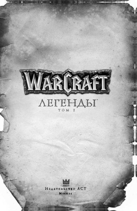 """Купить книгу """"Warcraft. Легенды. Том 1"""""""