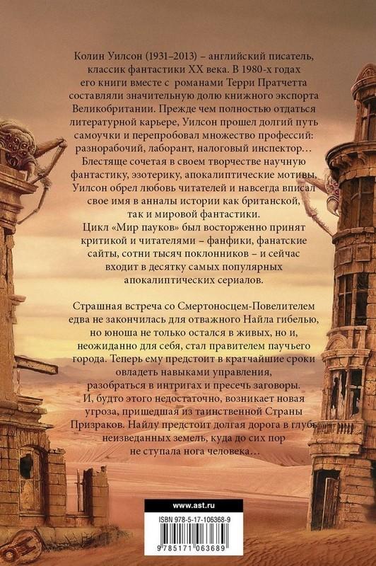 """Купить книгу """"Мир пауков. Маг. Страна призраков"""""""