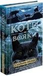 Коти-вояки. Нове пророцтво. Книга 2. Сходить місяць - купить и читать книгу