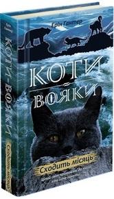 """Купить книгу """"Коти-вояки. Нове пророцтво. Книга 2. Сходить місяць"""""""