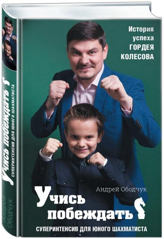 """Купить книгу """"Учись побеждать. Суперинтенсив для юного шахматиста"""""""