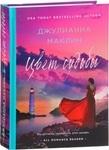 """Купить книгу """"Цвет судьбы"""""""
