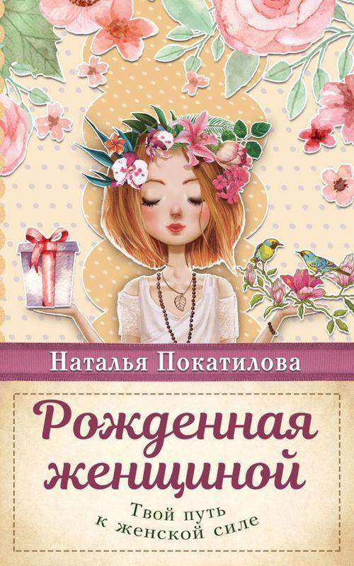 """Купить книгу """"Рожденная женщиной. Твой путь к женской силе"""""""
