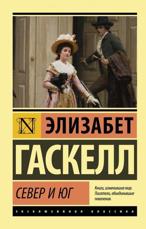 """Купить книгу """"Север и юг"""""""