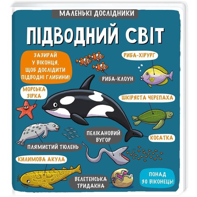 """Купить книгу """"Підводний світ"""""""