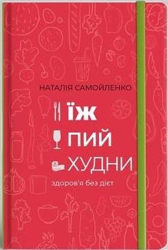 """Купить книгу """"Їж, пий, худни. Здоров'я без дієт"""""""