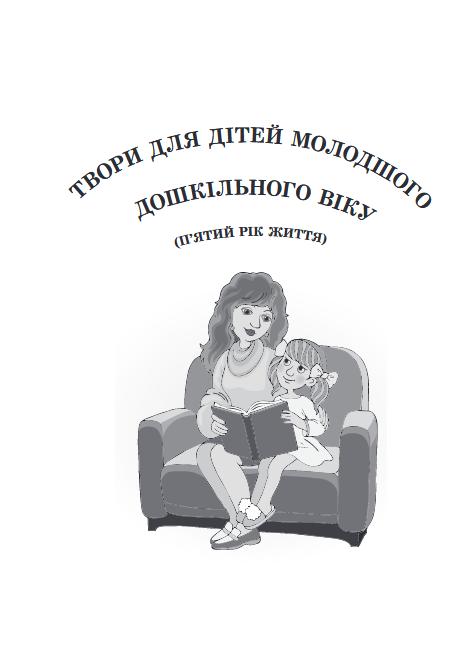 """Купить книгу """"Хрестоматія для читання. Твори для дітей 5 року життя"""""""