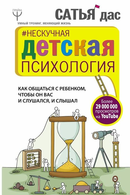"""Купить книгу """"Нескучная детская психология. Как общаться с ребенком, чтобы он вас и слушался, и слышал"""""""