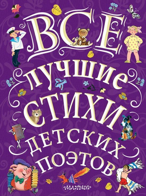 """Купить книгу """"Все лучшие стихи детских поэтов"""""""