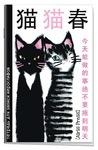 Тетрадь для записи иероглифов. Два кота