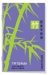 Тетрадь для записи иероглифов. Бамбук
