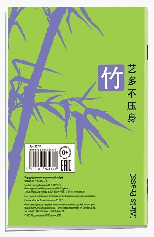 """Купить книгу """"Тетрадь для записи иероглифов. Бамбук"""""""