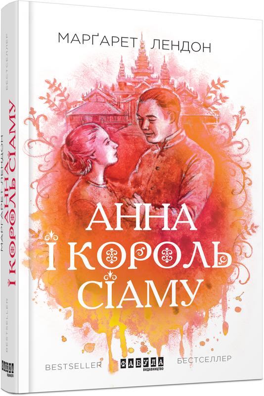 """Купить книгу """"Анна і король Сіаму"""""""